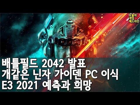 배틀필드 2042에는 캠페인도 없고, 배틀 로얄 모드도 없다 외 | 게임 헤드라인