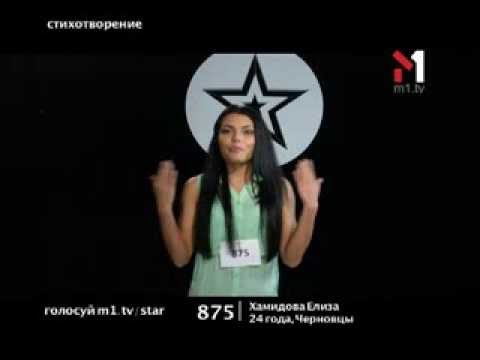 M1 Star Поиск - Елиза Хамидова - 12.11.2013