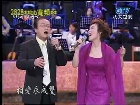 風之網  演唱人 張鳳鳳   演唱曲 傻瓜與野丫頭 (劉福助 合唱)