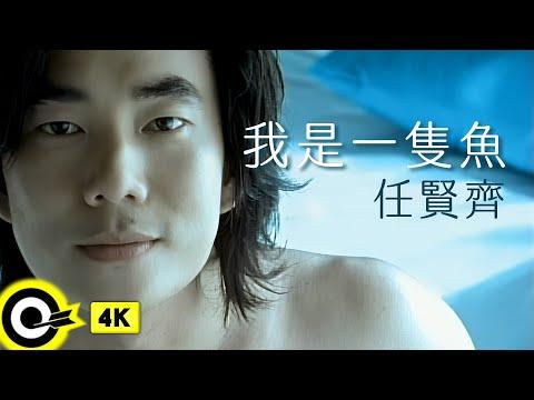 任賢齊-我是一隻魚 (官方完整版MV)