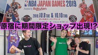 NBA JAPAN GAMES 2019の期間限定ストアで衝撃サプライズw