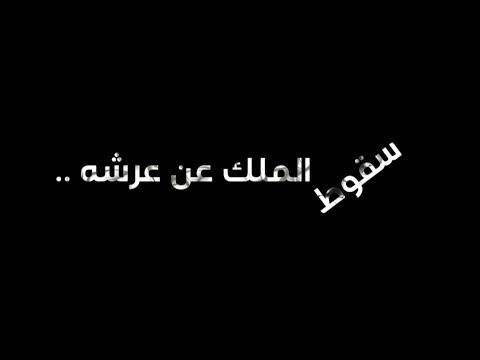 وثائقي سقوط الملك عن عرشه