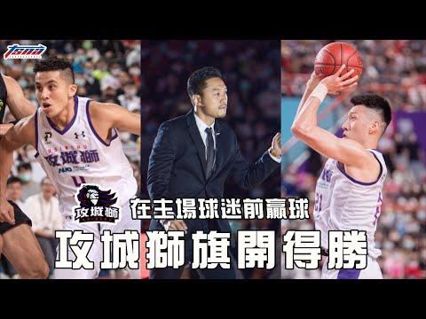 【籃球】P.League+ 新竹攻城獅 vs. 寶島夢想家 — 在主場球迷面前贏球 攻城獅旗開得勝