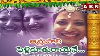 Amrapali Marriage: Warangal Collector Amrapali- Special Re..