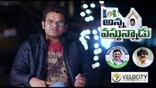 YS Jagan Latest AP Election Manifesto Ads 2019 Release In Navaratnalu | Cinema Politics