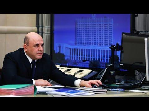 Заседание Правительства РФ (25.02.21). Прямая трансляция