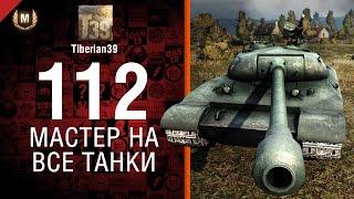 Мастер на все танки №81: 112 - от Tiberian39