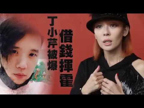 【獨家】丁小芹被爆借錢揮霍 胞弟「恨她日本丟包」 | 蘋果娛樂 | 台灣蘋果日報
