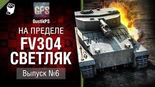 FV304 Светляк - На пределе №6 - от GustikPS
