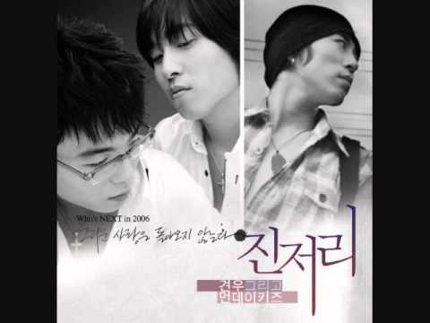 견우(Giun wu)&먼데이키즈(Monday kiz)- 거짓말 하는 법(way to lying)