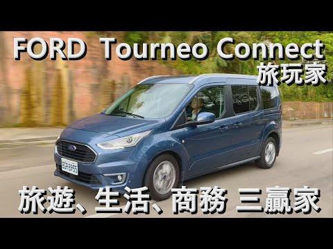 多變空間、玩樂工作、一車多用七人座MPV~FORD Tourneo Connect旅玩家|新車試駕