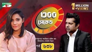 ৩০০ সেকেন্ড   Shahriar Nazim Joy   Samira Khan Mahi   Celebrity Show   EP 638   Channel i Shows