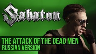 Sabaton - The Attack of the Dead Men (Cover на русском by Radio Tapok)