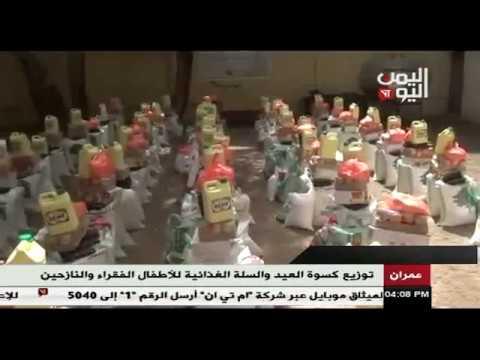 توزيع كسوة العيد والسلة الغذائية للأطفال الفقراء والنازحين في عمران 25 - 6 - 2017