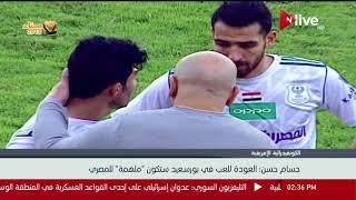 حسام حسن: العودة للعب في بورسعيد ستكون quotملهمةquot للمصري     -