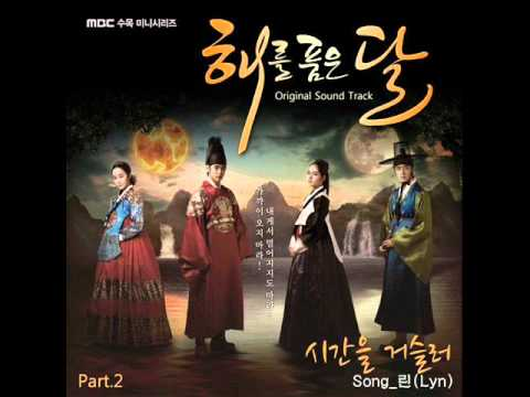 시간을 거슬러 (Back In Time) - Lyn (린)  OST The Moon Embraces The Sun Part 2