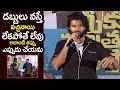 Vijay Deverkonda SUPERB Speech at 'Meeku Mathrame Cheptha' Movie Thanks Meet