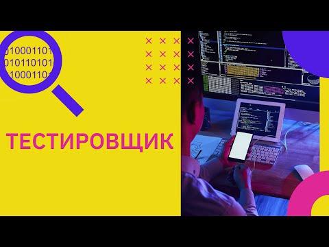 Профессия тестировщик программного обеспечения: кто это? | GeekBrains