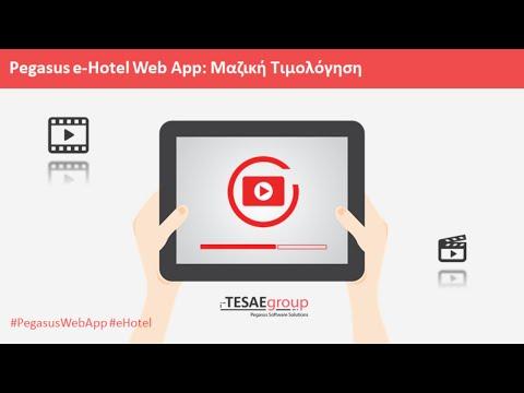 Module Μαζική Τιμολόγηση - Pegasus e-Hotel Web App