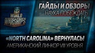 Гайды и обзоры #20: North Carolina вернулась! Американский линкор VIII уровня