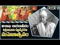 విశాఖ శారదాపీఠ ఉత్తరాధికారి దీక్షాస్వీకరణ మహోత్సవం | Sri Swaroopanandendra Swami | Part 3