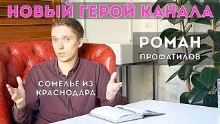 Роман Профатилов - новый герой канала. Зачем нужен сомелье в ресторане.