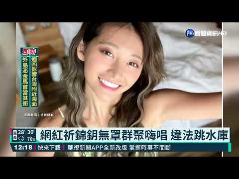 網紅祈錦鈅無罩群聚嗨唱 違法跳水庫|華視新聞 20210803