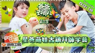 【ENG SUB】Dad, Where Are We Going S03EP10: Learning Skills In Old Town【Hunan TV Official 1080P】