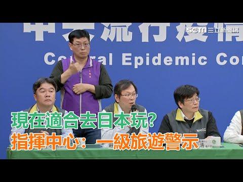 現在適合去日本玩?指揮中心:一級旅遊警示 疫情還沒擴散|三立新聞網SETN.com