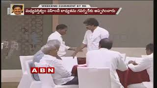 BJP to alliance with Janasena in 2019 elections?- Weekend ..