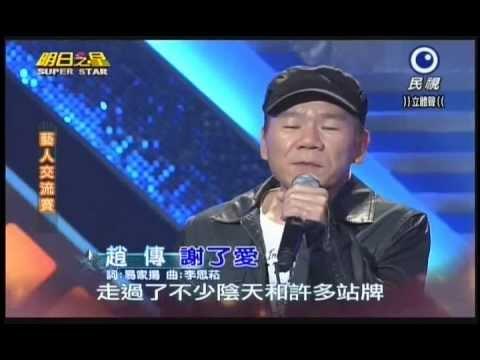 明日之星0126日#222 藝人交流賽趙傳演唱謝了愛