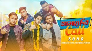 Amay Diyo Call Song | The Ajaira LTD | Prottoy Heron | Bangla New Song 2020 | Dj Alvee | Ripon Video