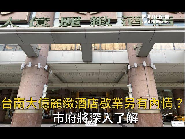 影/台南大億麗緻酒店歇業另有內情?市府將深入了解