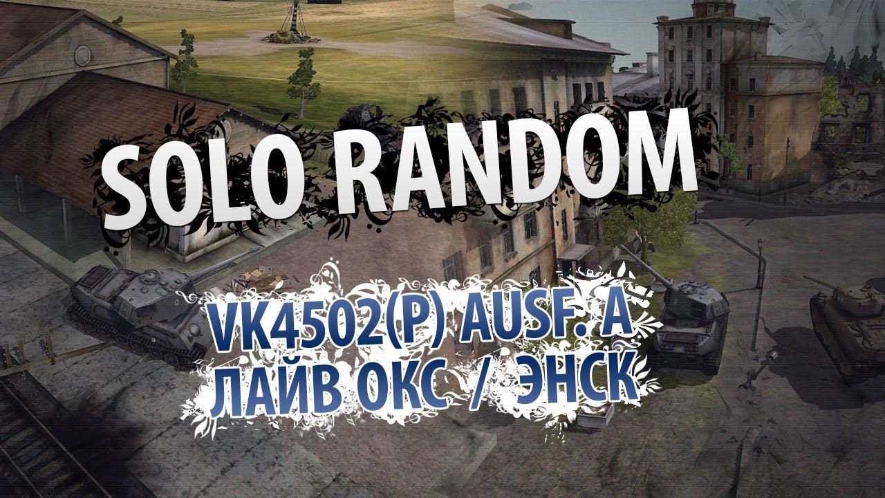 Чужой среди своих, свой среди чужих (VK4502 (P) Ausf. A - Random)