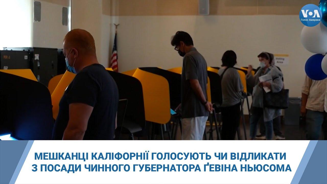 Мешканці Каліфорнії голосують чи відликати з посади чинного губернатора Ґе?