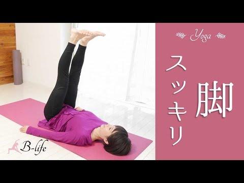 脚のむくみ解消リンパヨガ 下半身痩せにも効果的☆
