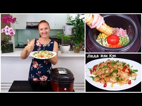 СЕКРЕТНАЯ ФИШКА в соусе! КИТАЙСКАЯ КУХНЯ Вкусный ОБЕД Рис с овощами в мультиварке по-китайски