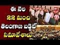 Telangana Budget Session Starts from 22-02-2019 | CM KCR | 99TV Telugu