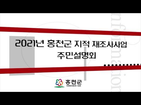 [홍천군] 2021지적재조사사업 주민설명회