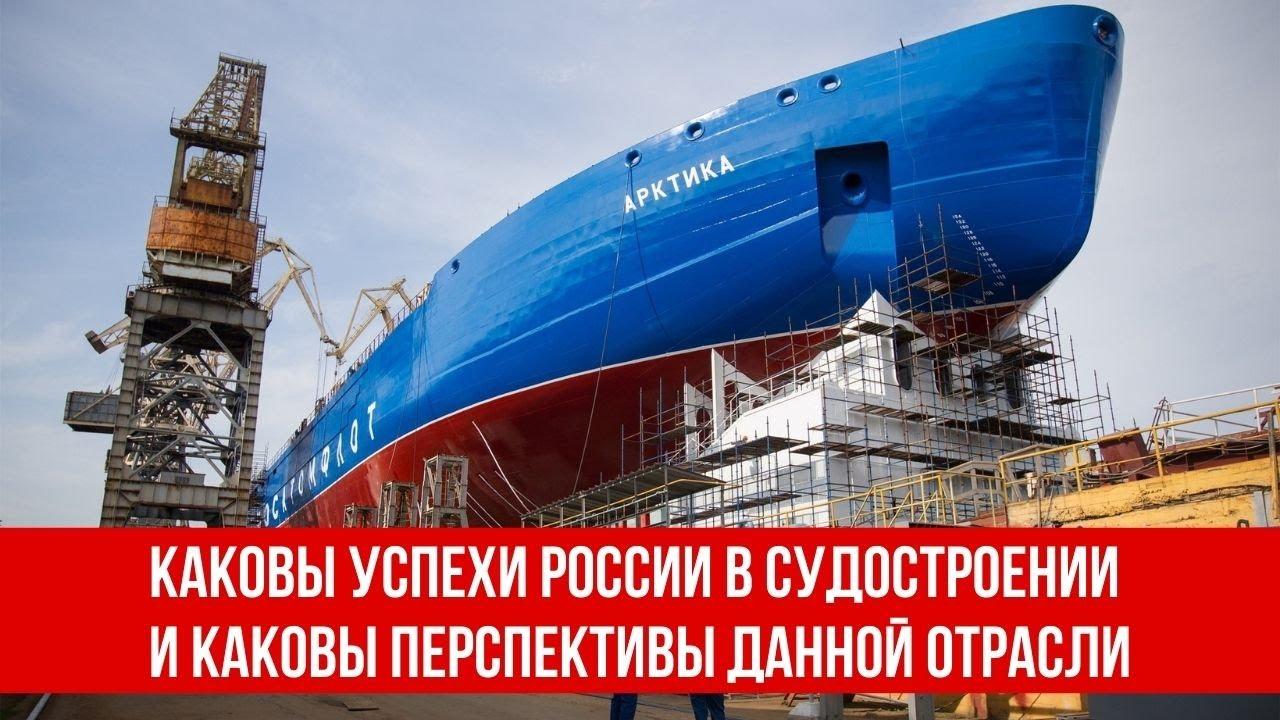 Каковы успехи России в судостроении и каковы перспективы данной отрасли