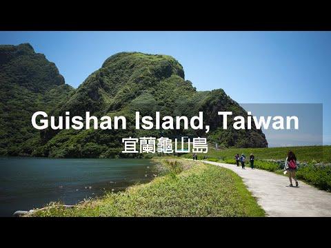 Guishan Island, Taiwan | 宜蘭龜山島