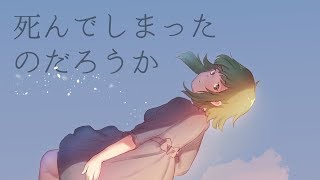 【GUMI】I Think I Just Died【Cover】