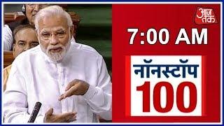 PM Modi Mocks Rahul Gandhi's Jadu Ki Jhappi | News 100 Nonstop