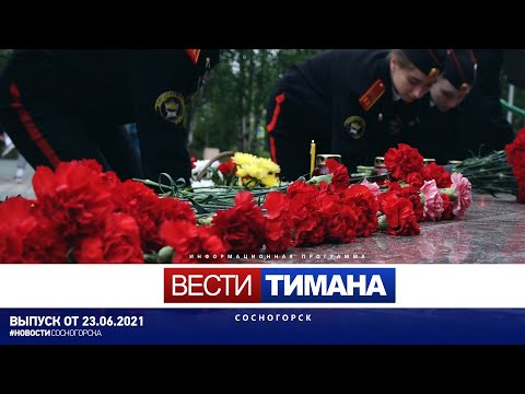 ✳ Вести Тимана. Сосногорск   23.06.2021