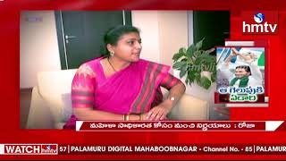 MLA Roja statements on YS Jagan after completing one year ..