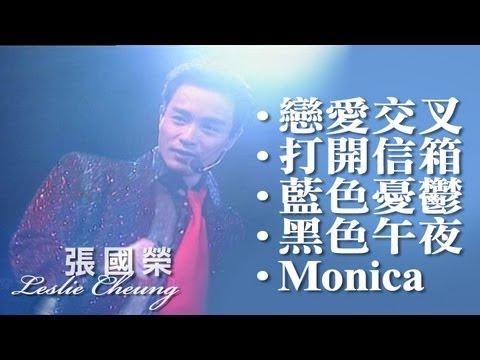 戀愛交叉+打開信箱+藍色憂鬱+黑色午夜+Monica-跨越97演唱會 (官方完整版LIVE)