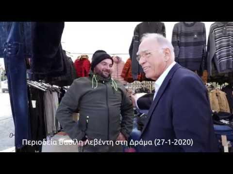 Περιοδεία Βασίλη Λεβέντη στη Δράμα (26-1-2020)