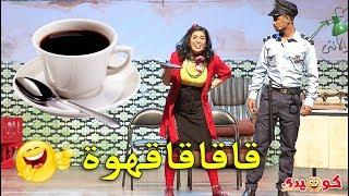 Comedy show - Ciloune  | الزبايل و وهيبة 😂 علاش الشاف يشرب قهوة و أنا لا ؟
