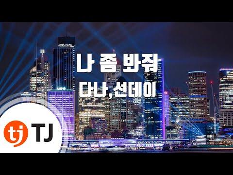 [TJ노래방] 나좀봐줘 - 다나,선데이(천상지희) / TJ Karaoke
