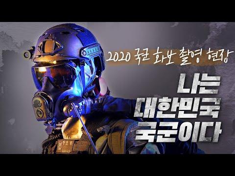 2020 국군 화보프로젝트 촬영스케치 '나는 대한민국 국군이다!' | 대한민국 국방부